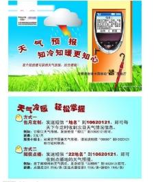 中国移动天气预报图片