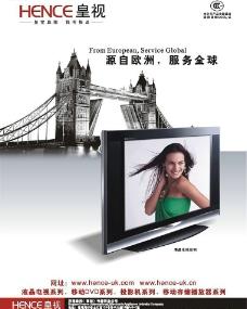 液晶电视机海报图片
