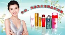 化妆品 洗涤及生活用品图片