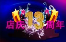 店庆13周年海报图片
