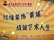 精美艺术学校招生海报(高清)图片