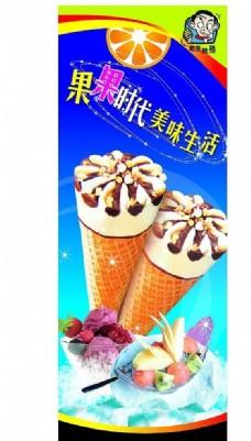冰淇淋宣传广告