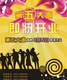 KTV酒吧开业宣传海报图片
