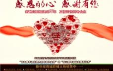 心 感恩 报广 单页 海报图片