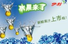 伊利果汁上市广告图片