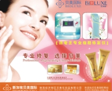 化妆品仪器宣传图片