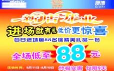 波司登 雪中飞 康博 新店开业 羽绒服图片
