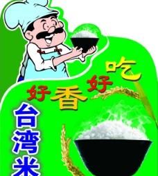 稻穗 米饭 米图片