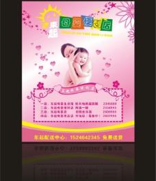 东起母婴健康宣传单图片