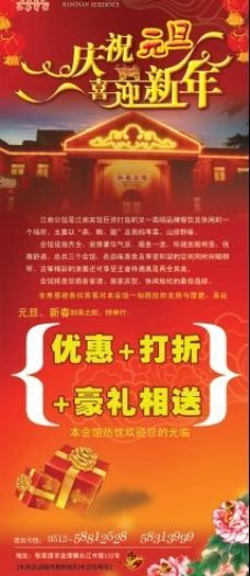江南公馆X展架图片