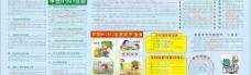 甲型H1N1流感圖片