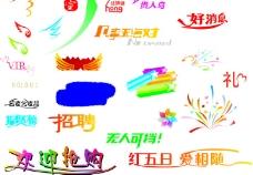 LOGO素材 藝術字圖片