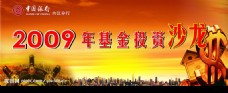 中国银行投资沙龙