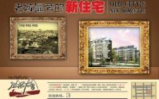 左邻右舍房产广告图片