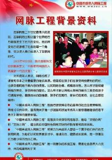 中国未成年人网脉工程图片