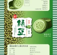绿豆饼干包装图片