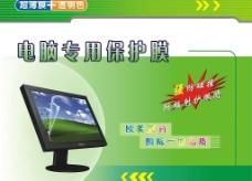 電腦屏幕保護膜圖片