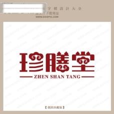 珍膳堂 中文现代艺术字