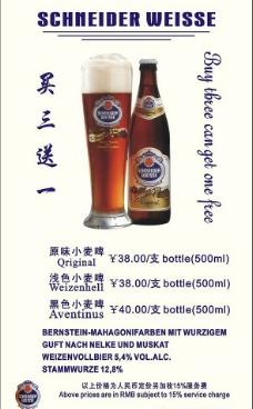 小麦啤图片