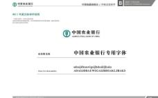 中国农业银行VI系统图片