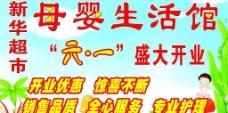 新华超市母婴生活馆图片