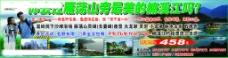 楠溪江风景区广告宣传图片