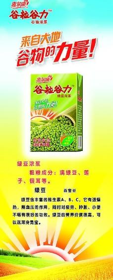 绿豆浓浆X展架图片