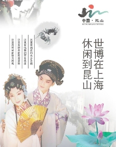 昆山旅游局杂志图片