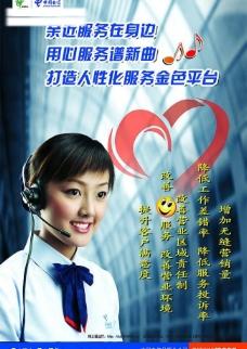 电信服务海报图片