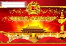 喜迎国庆60周年