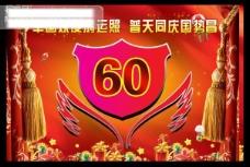 国庆60周年PSD分层素材