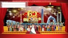 庆祝国庆60周年