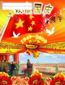 迎国庆60周年 热烈庆祝祖国成立60周年