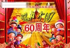 迎国庆60周年
