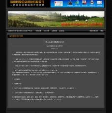 新疆创投信息科技有限公司图片