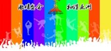 2010亚运海报图片