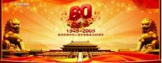 欢度国庆60周年华诞盛典典礼图片