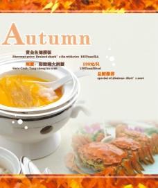 大闸蟹总厨推荐海报图片