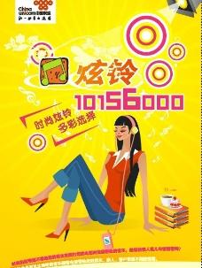 中国联通时尚炫铃海报图片