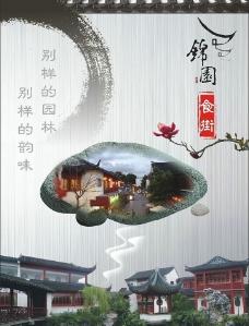 园林海报图片