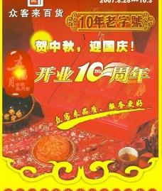 10周年老字号海报贺中秋庆国庆图片