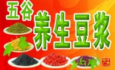 五谷养生豆浆图片