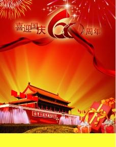 迎国庆60周年图片