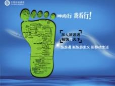 中国移动精美海报图片