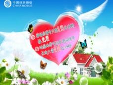中国移动精美海报02(高清)(原创)图片