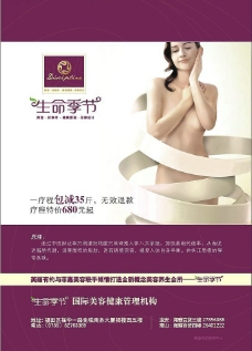 减肥瘦身海报图片