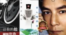 欧莱雅男士化妆品广告图片