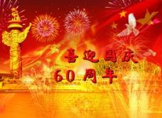 喜迎国庆60周年图片