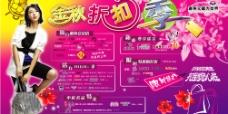 金秋折扣季(商场促销海报)图片