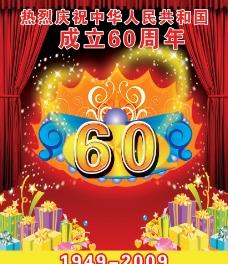 热烈庆祝中华人民共和国成立60周年图片
